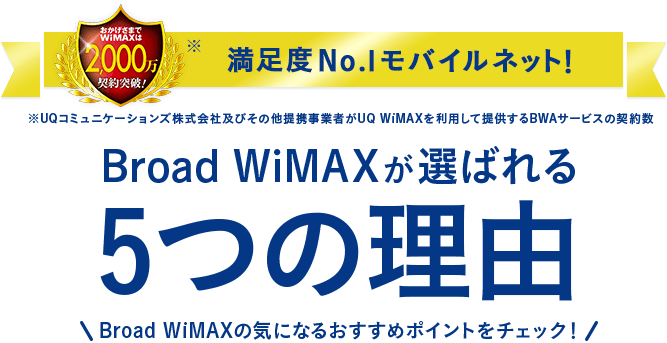 Broad WiMAXが選ばれる5つの理由