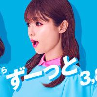 UQ WiMAX新ギガ放題プラン